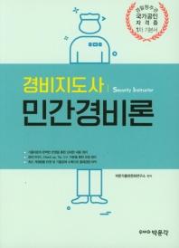 2019 최신개정판 경비지도사/민간경비론