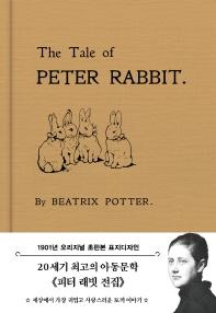 피터 래빗 이야기(초판본)(1901년 오리지널 초판본 표지디자인)(패브릭 양장 에디션)