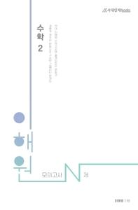 고등 수학2 이해원 모의고사 N제(2022)