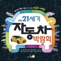 21세기 자동차박람회