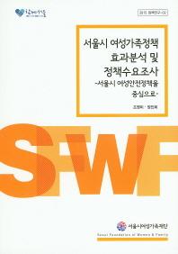 서울시 여성가족정책 효과분석 및 정책수요조사(2015)