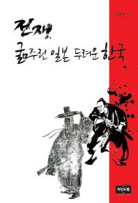 전쟁, 굶주린 일본 두려운 한국