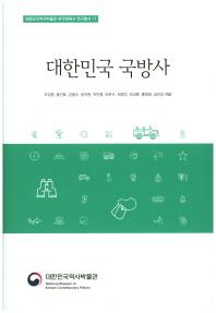 대한민국 국방사