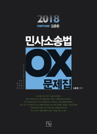 Fortune 김춘환 민사소송법 OX 문제집(2018)