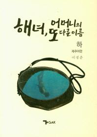 해녀, 어머니의 또 다른 이름(하): 제주어판