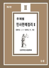 주제별 민사판례정리. 2