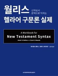 신약성서 문맥으로 익히는 월리스 헬라어 구문론 실제