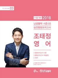 난공불락 시즌3 조태정 영어 실전동형모의고사(2018)(봉투)