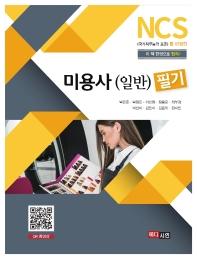 NCS 미용사(일반) 필기