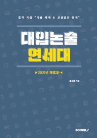 2021 대입논술 연세대 (개정2판) (컬러판)