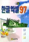 한글엑셀 97