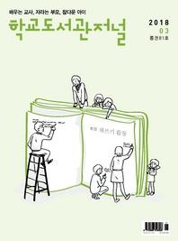 학교도서관저널 2018년 3월호(통권81호)