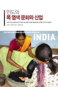 인도의 쪽 염색 문화와 산업