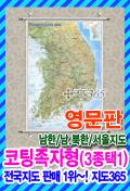 영문판 전국, 서울시 지도 - 코팅족자형(3종택1) 영어/seoul map/map of North and South Korea/여행/관광/