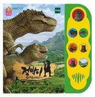 점박이 한반도의 공룡2: 새로운낙원