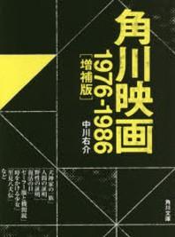 角川映畵 1976-1986