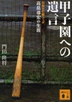 甲子園への遺言 傳說の打擊コ―チ高はたけ導宏の生涯