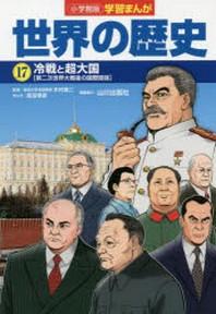 世界の歷史 17