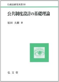 公共制度設計の基礎理論