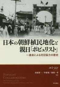日本の朝鮮植民地化と親日「ポピュリスト」 一進會による對日協力の歷史