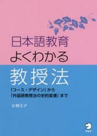日本語敎育よくわかる敎授法 「コ-ス.デザイン」から「外國語敎授法の史的變遷」まで