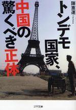 トンデモ國家,中國の驚くべき正體