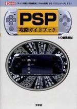 PSP攻略ガイドブック 「ネット對戰」「動畵鑑賞」「WEB閱覽」から「エミュレ―タ」まで!