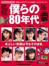 僕らの80年代 平凡SPECIAL1985 靑春はじけるアイドル全盛期へタイムトラベル!