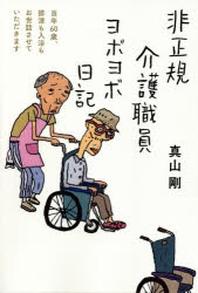 非正規介護職員ヨボヨボ日記 當年60歲,排泄も入浴もお世話させていただきます