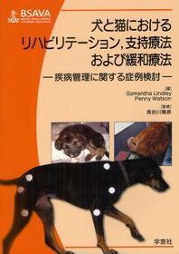 犬と猫におけるリハビリテ-ション,支持療法および緩和療法 疾病管理に關する症例檢討
