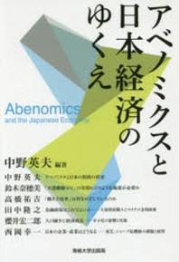 アベノミクスと日本經濟のゆくえ