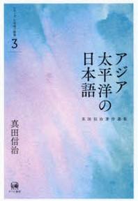 眞田信治著作選集 シリ-ズ日本語の動態 3
