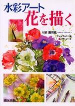 水彩ア-ト花を描く