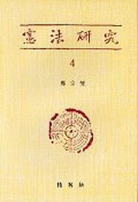 헌법연구 4