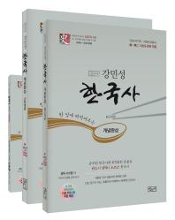 강민성 한국사 개념완성 세트
