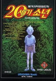 20세기 소년. 21: 우주인 나타나다