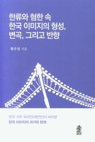 한류와 혐한 속 한국 이미지의 형성, 변곡, 그리고 반향