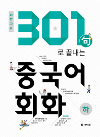 301구로 끝내는 중국어회화(하)(2018)