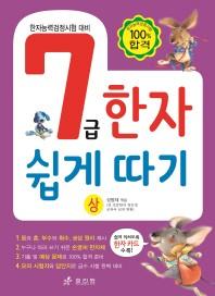 7급 한자 쉽게 따기(상)