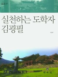 실천하는 도학자 김굉필