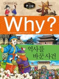Why?  한국사: 역사를 바꾼 사건
