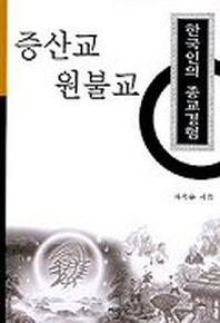 한국인의 종교경험:증산교 원불교