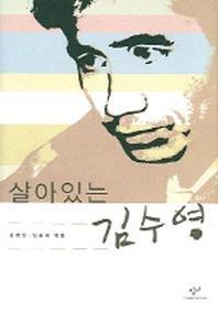 살아있는 김수영