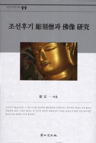 조선후기 조각승과 불상 연구