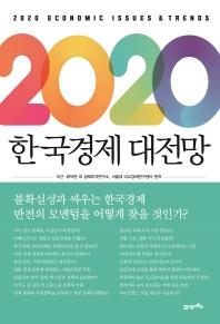 2020 한국경제 대전망