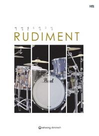 RUDIMENT(이상훈 드럼교실)