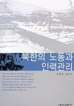 북한의 노동과 인력관리