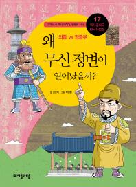 역사공화국 한국사법정. 17: 왜 무신 정변이 일어났을까