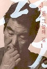 흰 그늘의 길 1(김지하 회고록)