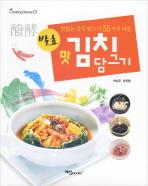 발효 맛 김치